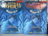 【書寶二手書T1/一般小說_IAL】哈利波特-鳳凰會的密令_上下合售_J. K. 羅琳