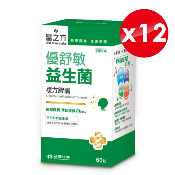 台塑生醫 醫之方 優舒敏益生菌複方膠囊 60粒X12盒 專品藥局【2014560】