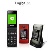 Hugiga Q7 4G摺疊手機~內附手機座充,加贈原廠電池配件組