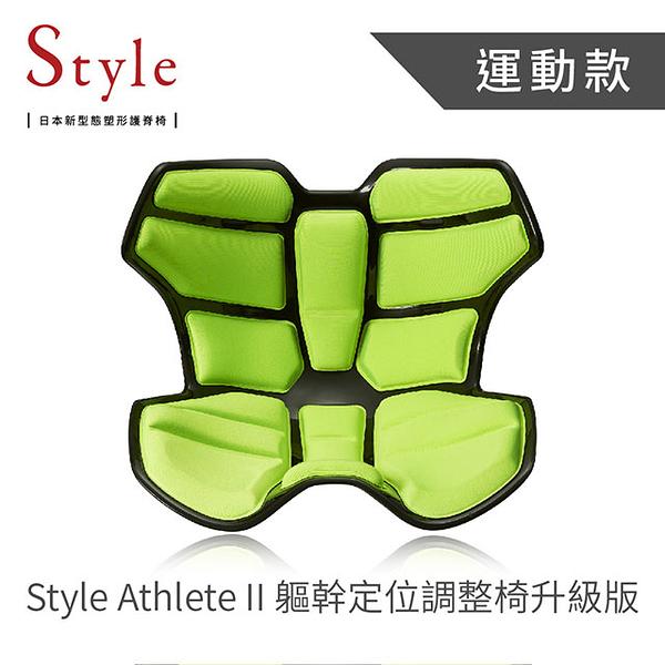 Style Athlete II 軀幹定位調整椅升級版- 綠