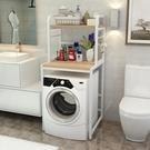 洗衣機置物架滾筒創意空間收納洗衣機架子置物架陽台衛生間置物架