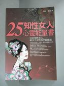 【書寶二手書T4/勵志_LOD】25知性女人心靈能量書_問道、羅語
