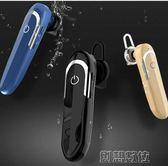 藍芽耳塞 藍芽耳機 耳塞式開車超長待機掛耳式可接聽電話入耳式單耳運動 創想數位