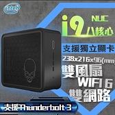【南紡購物中心】INTEL NUC9i9QNX1 NUC kit mini PC 迷你準系統電腦(支援獨立顯卡)