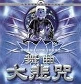 舞曲大悲咒 CD 免運 (購潮8)