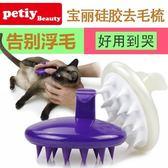 硅膠按摩梳除毛刷粘毛器寵物貓狗針梳潔毛去浮毛梳【居享優品】