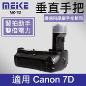 【7D 電池手把】Meike 美科 公司貨 MK-7D 同 BG-E7 適用 Canon 7D 電池手把 (一年保固)