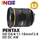 【分期0利率】PENTAX HD DA 11-18mm F2.8 ED DC AW 富堃公司貨