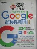 【書寶二手書T1/網路_ZJY】翻倍效率工作術-不會就太可惜的Google超極限應用_文淵閣工作室