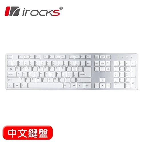 i-Rocks 艾芮克 IRK01R 2.4G 無線鍵盤 銀