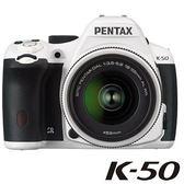晶豪泰 PENTAX K-50 18-55mm WR 單鏡組公司貨 高機動性的完美夥伴 另 Q7 Q10 700D