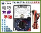 【久大電池】專業型 大型指針式三用電錶 可測 直流 交流 電池測試 電阻 二極體