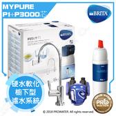 【水 】德國BRITA mypure P1 硬水軟化櫥下型濾水系統P3000 濾芯本 共2 支濾芯