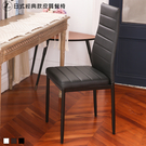 日式經典款皮質餐椅【JL精品工坊】餐椅 椅子 辦公椅 休閒椅