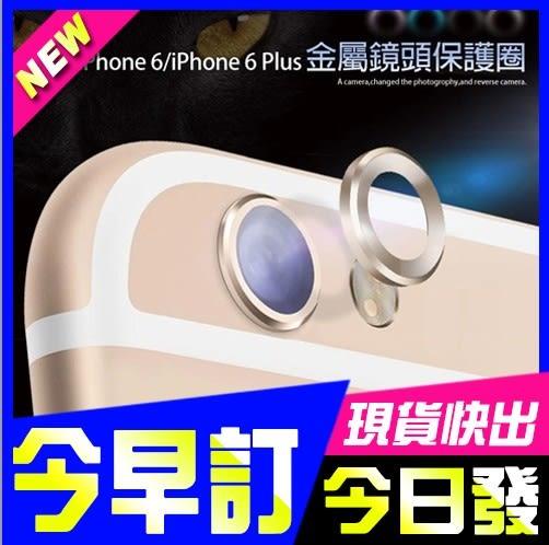 [24hr 現貨快出] 攝像頭保護圈 i6s Plus 蘋果 iphone 6 搭 手機殼 金屬 鏡頭 保護圈 鏡頭 保護環