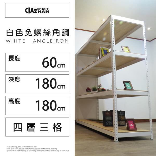 層架 物料架 4層陳列架 2x6x6_ 白色免螺絲角鋼 輕鋼架 檔案架 雜物架 空間特工 W2060641