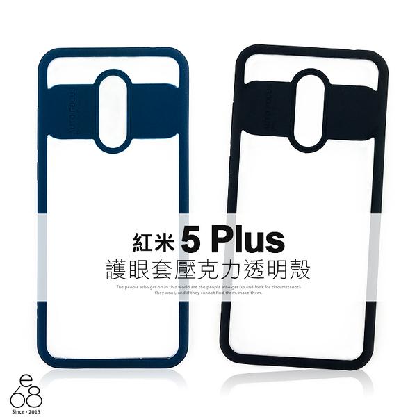 超薄 透明 MIUI 紅米5 Plus 5.99吋 手機殼 保護殼 防摔 矽膠 邊框 保護套 透明背板 TPU 手機套