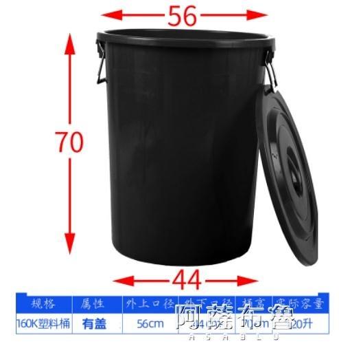 垃圾桶 大垃圾桶大號黑色紅色環衛黃色綠色廚房戶外有蓋特大號商用帶蓋 MKS阿薩布魯