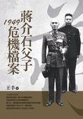 (二手書)蔣介石父子1949危機檔案(改版)