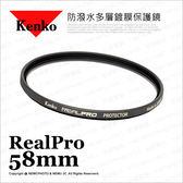 日本 Kenko REAL PRO PROTECTOR 58mm 防潑水多層鍍膜保護鏡 公司貨 濾鏡 ★刷卡價★ 薪創數位