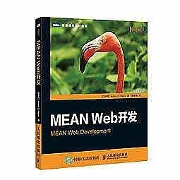 簡體書-十日到貨 R3Y【MEAN Web開發】 9787115396631 人民郵電出版社 作者:(以)哈威夫 著,陳