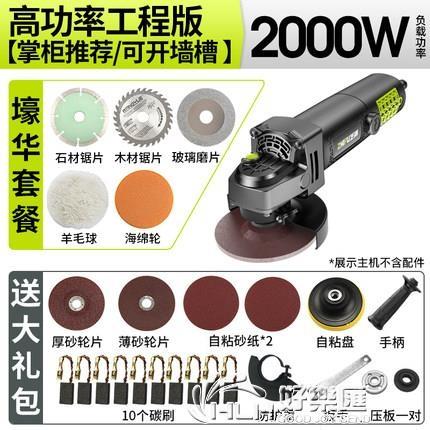 芝浦角磨機多功能打磨機磨光機手磨機拋光機切割機家用手砂輪 好樂匯