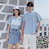 情侶裝 情侶裝夏裝新款小眾設計感ins港風情侶款條紋短袖T恤牛仔短裙套裝