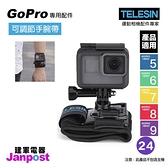 TELESIN 可調式 手腕帶 360度旋轉 GoPro 適用 HERO9 8 7 6 5 全系列/建軍電器