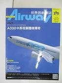 【書寶二手書T1/軍事_DWF】世界民航雜誌_270期_A330中長程廣體機傳奇