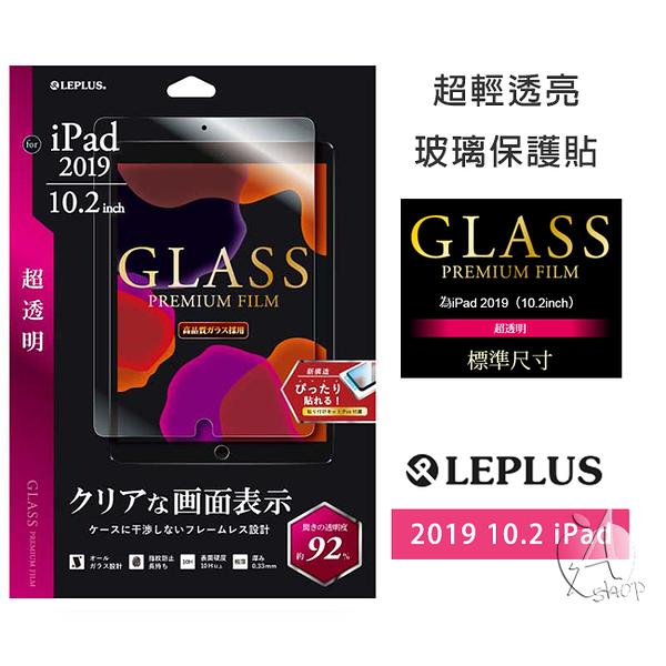 "【A shop】Leplus 2019 iPad 10.2吋 ""GLASS PREMIUM FILM"" 超清透亮玻璃貼"