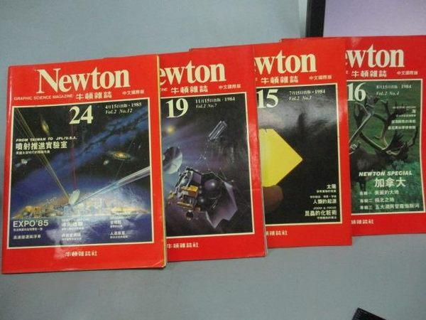 【書寶二手書T5/雜誌期刊_RIP】牛頓_15~24期間_共4本合售_噴射推進實驗室等