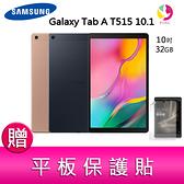 分期0利率 三星 SAMSUNG Galaxy Tab A T515 10.1 平板電腦(2019/LTE 版) 贈『平板保護貼*1』
