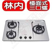 (全省安裝)林內【RB-H301S_NG1】三口檯面爐不鏽鋼鑄鐵爐架瓦斯爐 優質家電