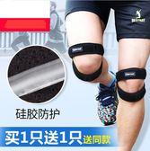 銳髕骨帶運動護膝半月板損傷夏季男女士跑步登山固定膝蓋護具 衣櫥秘密