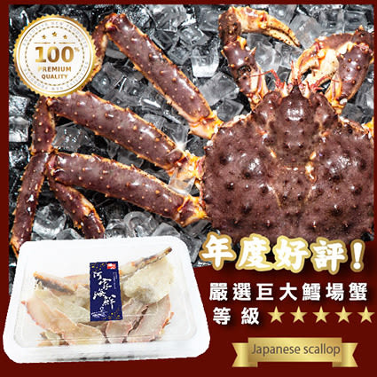 生凍鱈場蟹腳/極鮮等級免剝殼(400g±10%)/盒#頂級鮮甜#厚實多汁