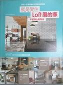 【書寶二手書T8/設計_KFY】就是愛住Loft風的家_漂亮家居編輯部