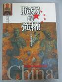 【書寶二手書T1/政治_IAQ】脆弱的強權-在中國崛起的背後_謝淑麗 , 溫洽溢