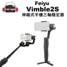 Feiyu 飛宇 三軸手機穩定器 Vimble2S 伸縮式 手機 三軸穩定器 FY 公司貨