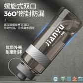 水杯子水瓶太空杯戶外運動大號塑料吸管水壺【千尋之旅】