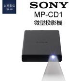 限量送原廠旅行袋 SONY MP-CD1 微型投影機 [台南-上新] 袖珍型 投影機 公司貨 CD1