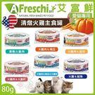 *WANG*【24罐組】Freschi艾...