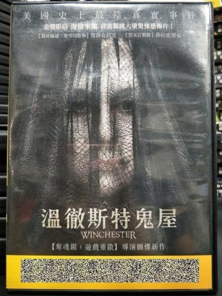 挖寶二手片-P52-020-正版DVD-電影【溫徹斯特鬼屋】-海倫米蘭 傑森克拉克(直購價)