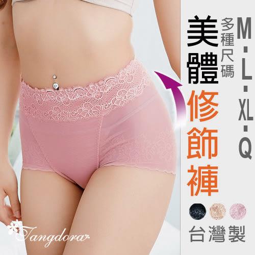 【 唐朵拉 】台灣製-高腰新機能束褲-腰頭蕾絲美體修飾褲/雕塑曲線/透氣/無痕/女內褲/產後(505)