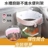 水槽廚餘不進水便利架