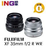 【24期0利率】Fujifilm FUJINON XF 35mm F2 R WR 恆昶公司貨 定焦鏡頭 富士 35 F2R