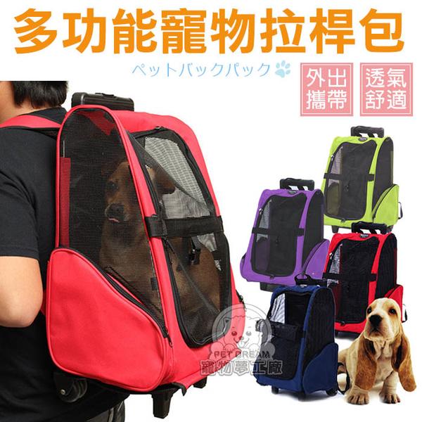 寵物拉桿包 寵物外出包 寵物推車 拉桿推車 外出包 貓狗拉桿箱 寵物肩背包 提袋 提籠