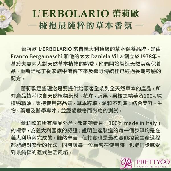 L'ERBOLARIO 蕾莉歐 經典護手霜三入組[手部修護+玫瑰+香堇花](75mlX3)【美麗購】