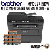【搭TN-2480相容十支 ↘13790元】Brother MFC-L2715DW 黑白雷射自動雙面傳真複合機