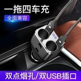 汽車載點煙器一拖二充電器一拖三多功能車充USB轉接多用插頭插座