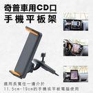 御彩數位@奇普車用CD口手機平板架 CD槽專用手機夾 車內CD崁入式平板固定架 360度旋轉GPS
